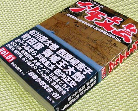 少年文芸 Vol.01